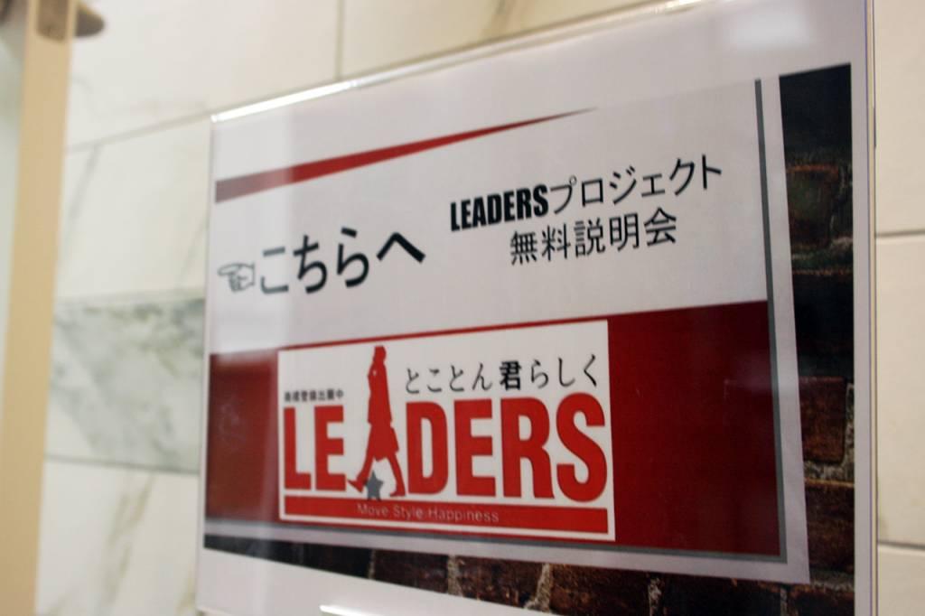 リーダース育成プログラム
