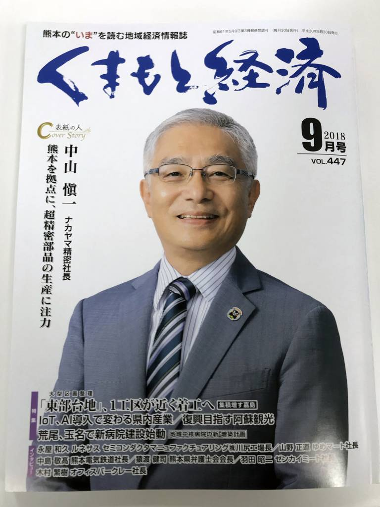 くまもと経済 LEADERS掲載