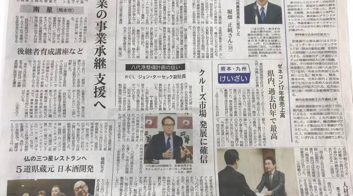 熊本日日新聞(10/6)に掲載されました。