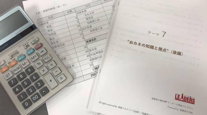 ~リーダー育成プログラム テーマ7~