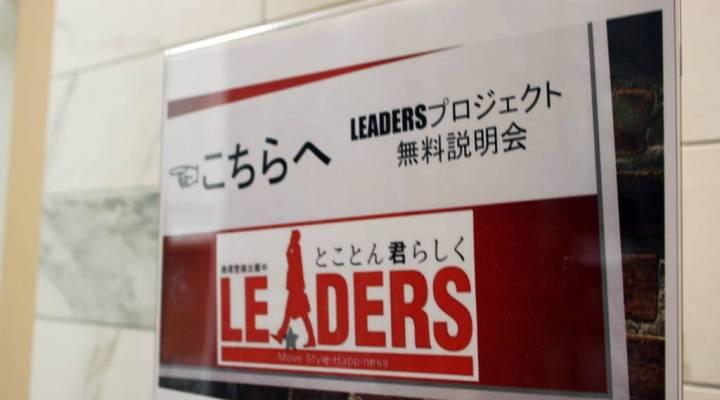 LEADERS2期生募集 第1回 無料説明会開催