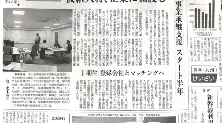 本日の熊日朝刊(経済面6P)にLEADERSプロジェクトが掲載されました。