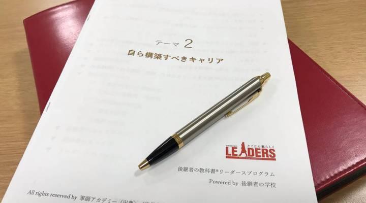 リーダー育成プログラム 第2期 テーマ2