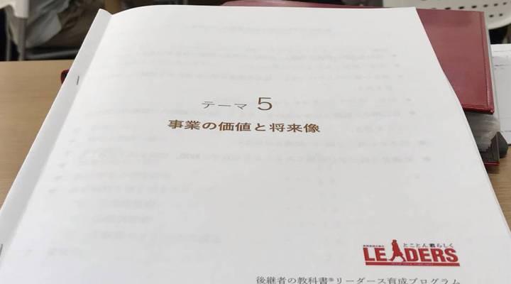 リーダー育成プログラム 第二期 テーマ5