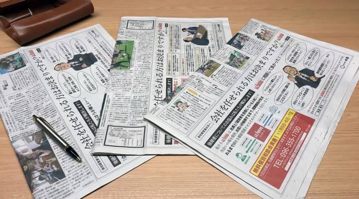 パートナー企業募集広告を熊日新聞に掲載しました