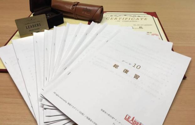 リーダー育成プログラム【第3期】 テーマ9、10~全過程修了~