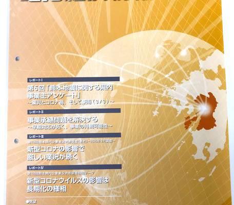 熊本地方経済情報10月号に掲載されました